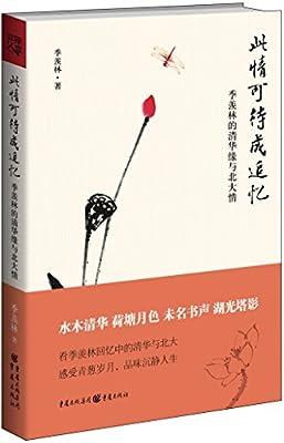 此情可待成追忆:季羡林的清华缘与北大情.pdf