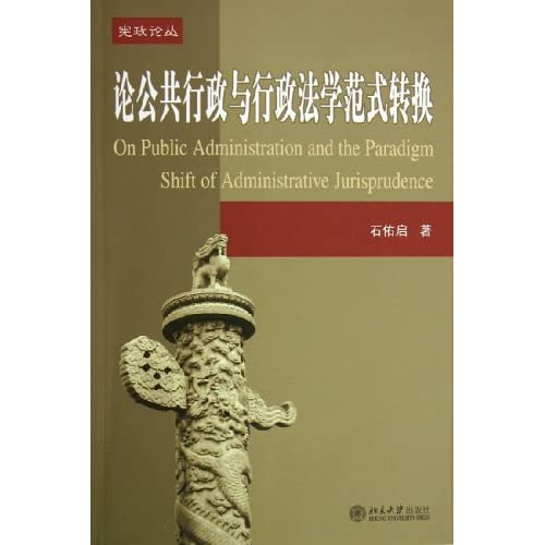 论公共行政与行政法学范式转换/宪政论丛