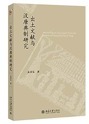 出土文献与汉唐典制研究.pdf