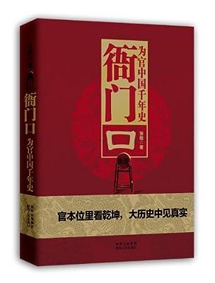 衙门口:为官中国千年史.pdf
