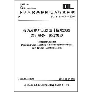 火力发电厂运煤设计技术规程(第1部分):运煤系统(dl/t 5187.1-2004)