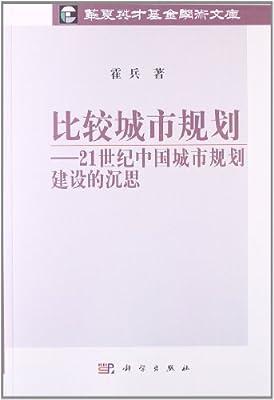比较城市规划:21世纪中国城市规划建设的沉思.pdf