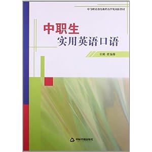 中等职业教育课程改革规划新教材:中职生实用英语