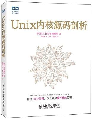 Unix内核源码剖析.pdf