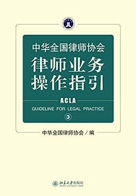 中华全国律师协会律师业务操作指引3.pdf
