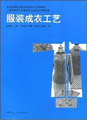 服装成衣工艺.pdf