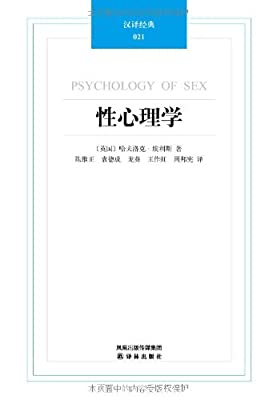 汉译经典021:性心理学.pdf