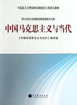 马克思主义理论研究和建设工程重点教材:中国马克思主义与当代.pdf