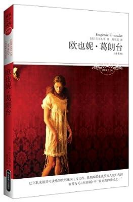 世界文学文库030:欧也妮·葛朗台.pdf