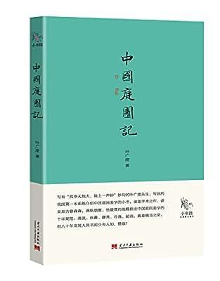 小书馆:中国庭园记.pdf