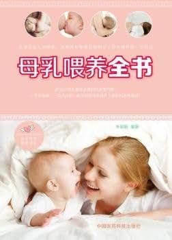 母乳喂养全书.pdf