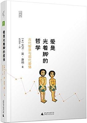 爱是光着脚的哲学:古代智慧与现代爱情.pdf