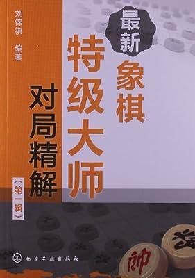 最新象棋特级大师对局精解.pdf