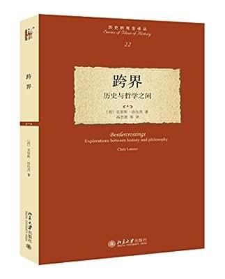 跨界:历史与哲学之间.pdf