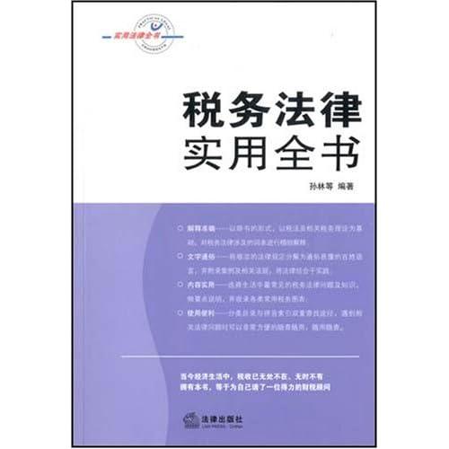 税务法律实用全书