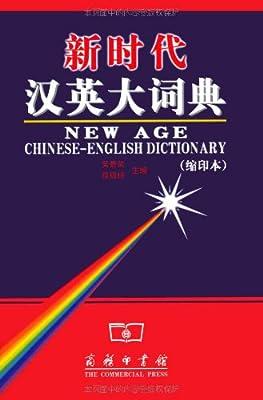 新时代汉英大词典.pdf