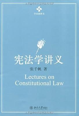 学术教科书:宪法学讲义.pdf
