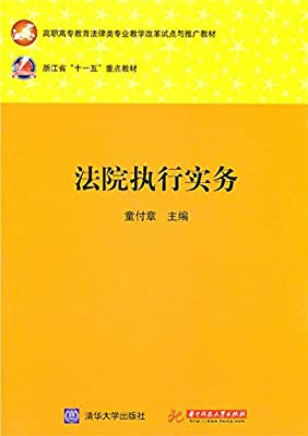 法院执行实务.pdf