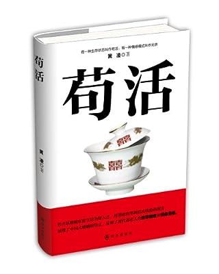 苟活.pdf