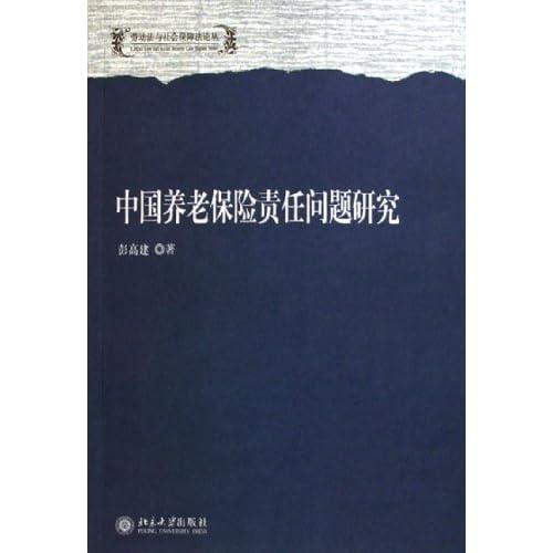 中国养老保险责任问题研究/劳动法与社会保障法论丛