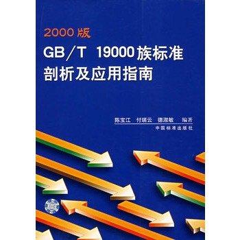 2000版GB/T19000族标准剖析及应用