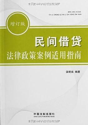 民间借贷法律政策案例适用指南.pdf