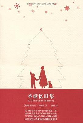 圣诞忆旧集.pdf