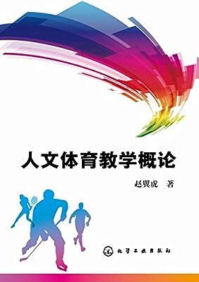 人文体育教学概论.pdf