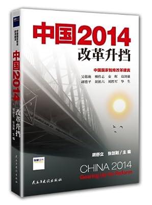 中国2014:改革升挡.pdf