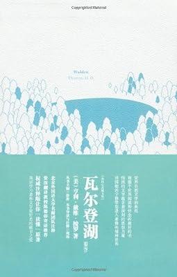 我的心灵藏书馆:瓦尔登湖.pdf