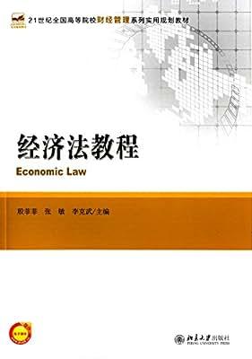 21世纪全国高等院校财经管理系列实用规划教材:经济法教程.pdf