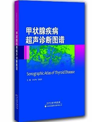 甲状腺疾病超声诊断图谱[精装].pdf