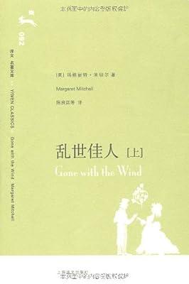 译文名著文库092:乱世佳人.pdf