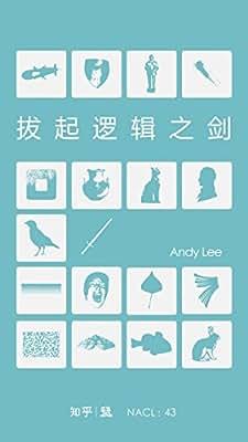 拔起逻辑之剑:知乎 Andy Lee 自选集.pdf