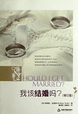 我该结婚吗?.pdf