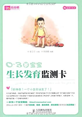 0~3岁宝宝生长发育监测卡.pdf
