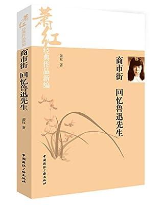 萧红经典作品新编:商市街·回忆鲁迅先生.pdf