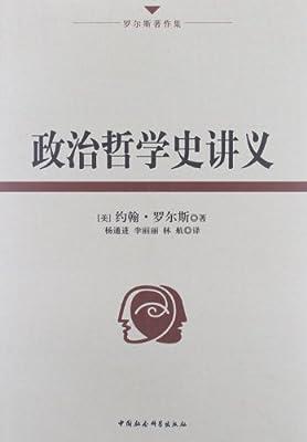 政治哲学史讲义.pdf