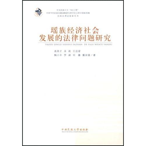 瑶族经济社会发展的法律问题研究/民族法理论探索丛书