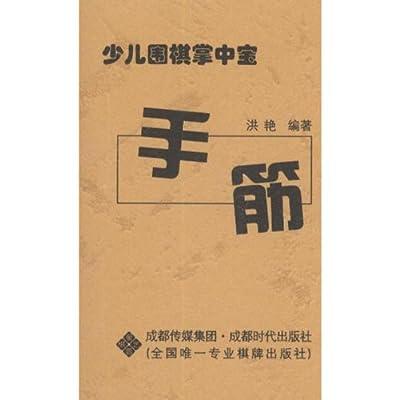 少儿围棋掌中宝:手筋.pdf