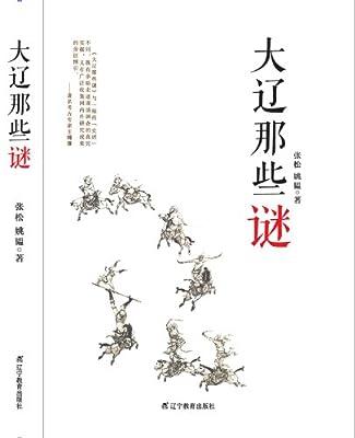 大辽那些谜.pdf