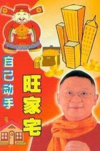 《自己动手旺家宅》家居装修风水改运 李居明.pdf