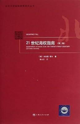 北京大学国际战略研究丛书:21世纪海权指南.pdf