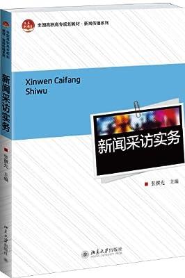 新闻采访实务.pdf