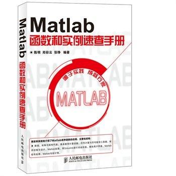 Matlab函数和实例速查手册.pdf