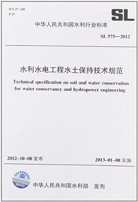 中华人民共和国水利行业标准:水利水电工程水土保持技术规范.pdf