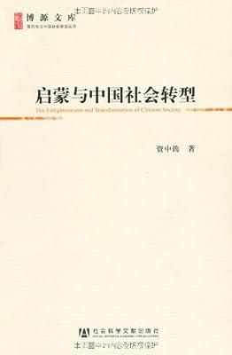 启蒙与中国社会转型.pdf