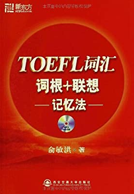 新东方•新东方大愚英语学习丛书•TOEFL词汇词根+联想记忆法.pdf