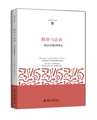 修辞与法治:一种法律推理理论.pdf