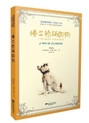全球最经典的一百本少儿书:佛兰德斯的狗.pdf